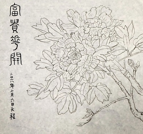 Chinese Art Outline with brushes