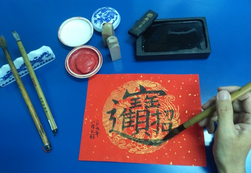 Chinese Calligraphy Prosperity